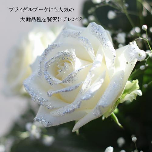 キラキラ白いバラ10本とキラキラかすみ草のアレンジメント