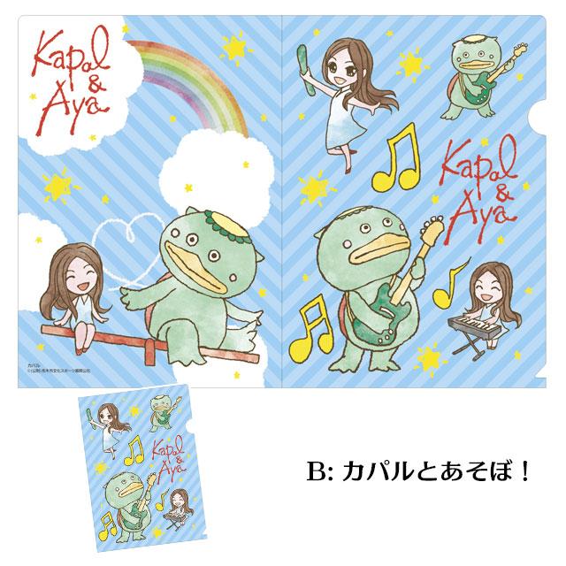 [aya] カパル&村田綾コラボ クリアファイルA4サイズ