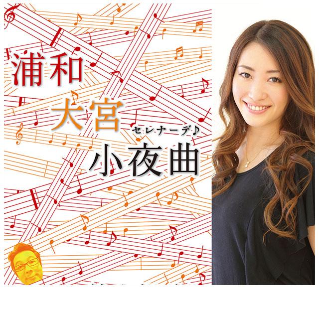 『浦和大宮小夜曲(セレナーデ)/○○さいたま』CD