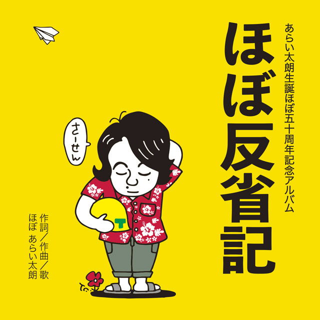 [taro]あらい太朗生誕ほぼ五十周年記念アルバム ほぼ反省記