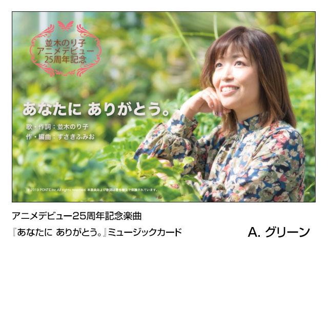 [NN]ミュージックカード『あなたに ありがとう。』