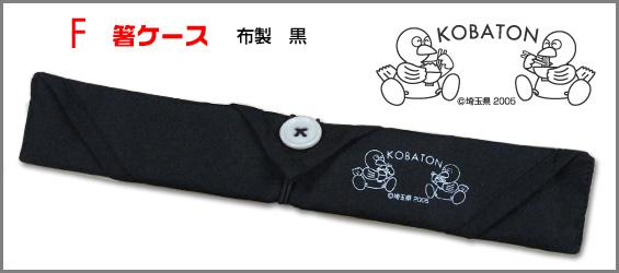 コバトン マイ箸(在庫限り)