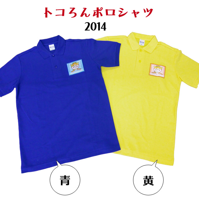 「トコろん」Tシャツ、ポロシャツ