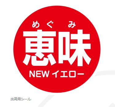 清水種苗 スイートコーン種子 恵味スター 【春種予約】