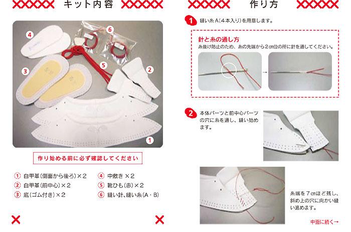 フットドリーム 天使のはね「手作りキット」白地×赤組紐