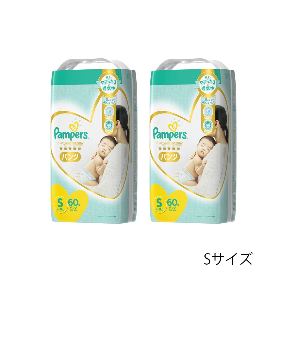 パンパース 肌へのいちばん おむつ(パンツタイプ) 2パックセット