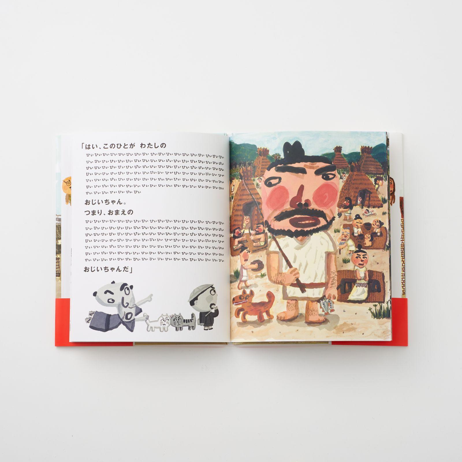 長谷川義史 かぞくの絵本セット(2冊)