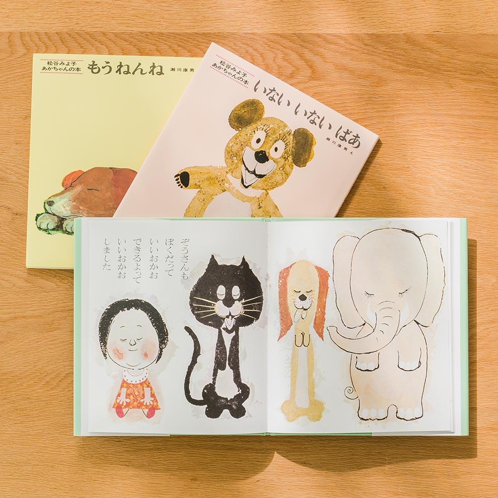 松谷みよ子 あかちゃんの本 Aセット (全3巻)