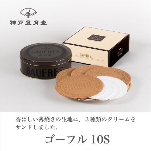 ゴーフル10S  -バニラ、ストロベリー風味、チョコレートのクリームをサンド