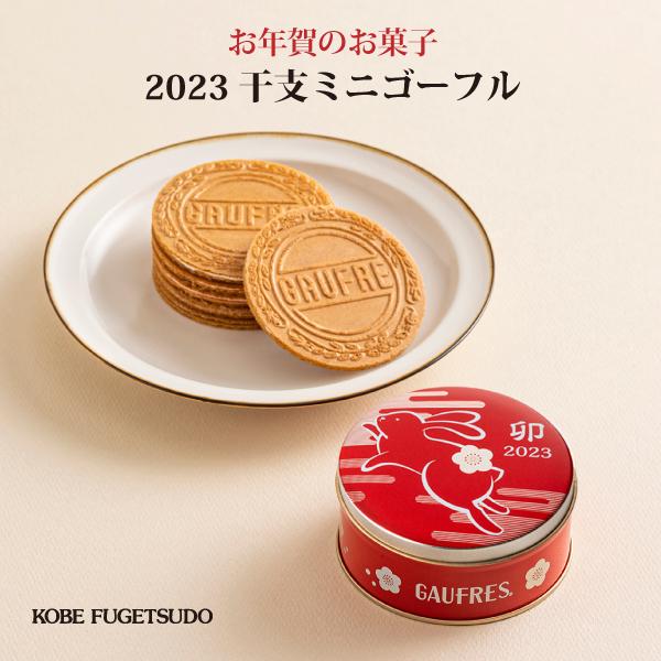 干支 ミニゴーフル  −2021年の干支 丑(うし)をデザインしたミニゴーフル