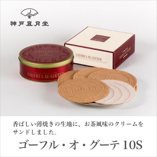 ゴーフル・オ・グーテ10S -和洋のお茶を表現したゴーフル