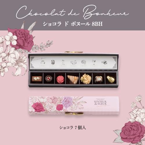 (F-4)ショコラドボヌール 8BH  −バレンタイン限定のショコラ
