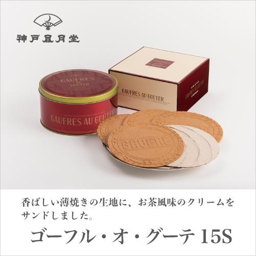 ゴーフル・オ・グーテ15S -和洋のお茶を表現したゴーフル