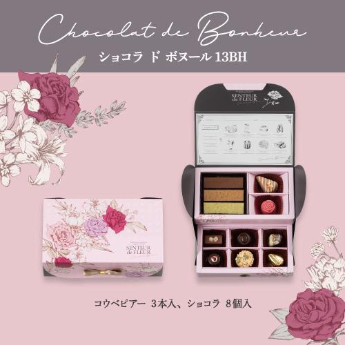 (F-5)ショコラドボヌール 13BH  −バレンタイン限定のショコラ