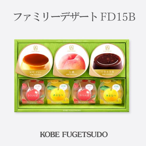 ファミリーデザートFD15B -フルーツの風味をゼリーに閉じこめたデザートのお中元ギフト