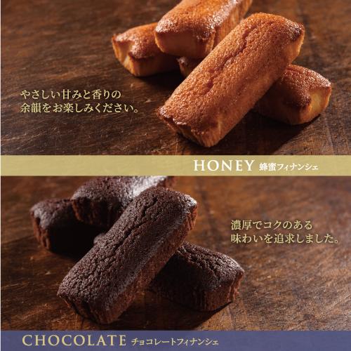 フィナンシェセット15B −蜂蜜フィナンシェとチョコレートフィナンシェ10本入セット