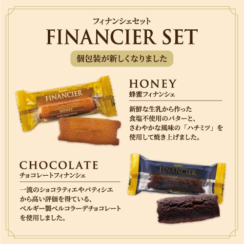 フィナンシェセット20BH −蜂蜜フィナンシェとチョコレートフィナンシェ14本入セット
