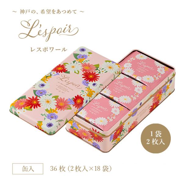【バタークッキー】レスポワールL16SN 36枚(2枚入×18袋)
