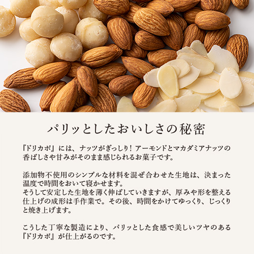 【アーモンドとマカダミアナッツのクッキー】ドリカポD16SN 24枚