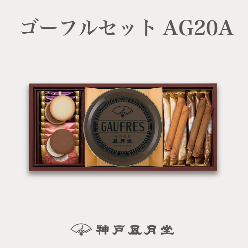 ゴーフルセットAG20A -ゴーフルをはじめ各種クッキーを詰め合せたギフト