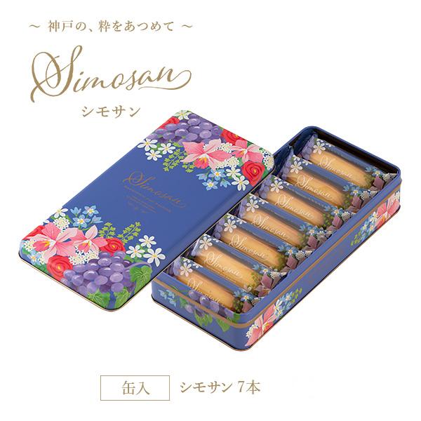 【レーズンサンドクッキー】シモサンS12SN 7本
