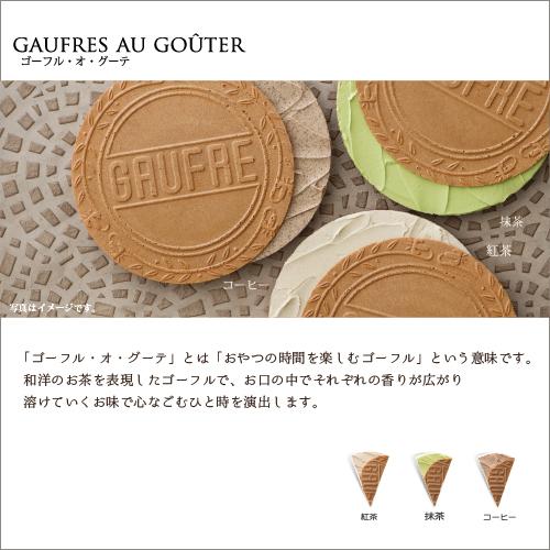 ゴーフルセットAG50A -ゴーフルをはじめ各種クッキーを詰め合せたギフト