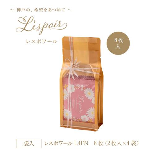 【バタークッキー】レスポワールL4FN 8枚(2枚入×4袋)