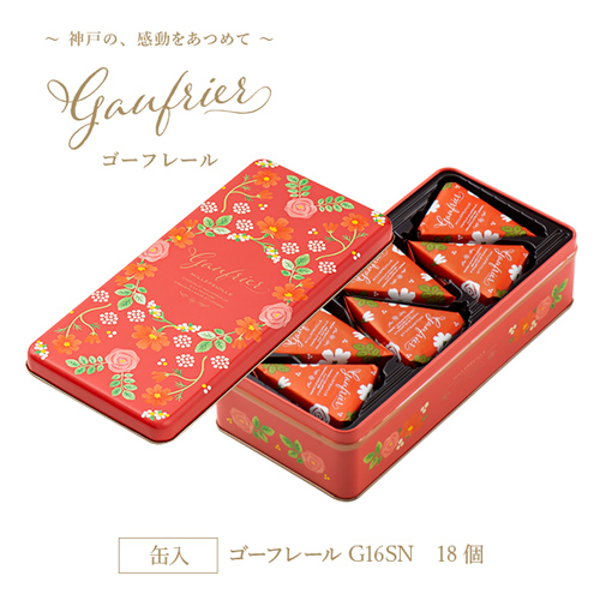 【ミルフィーユショコラ】ゴーフレールG16SN 18個