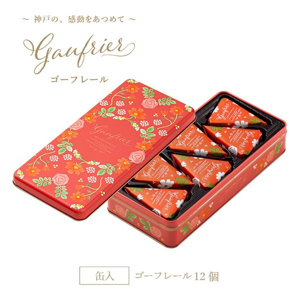 【ミルフィーユショコラ】ゴーフレールG10SN 12個