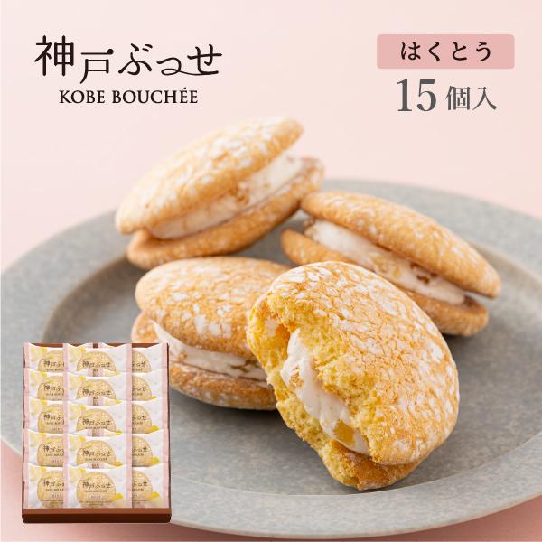 神戸ぶっせ 15入 はくとう −角切りの白桃が入ったクリームをサンド