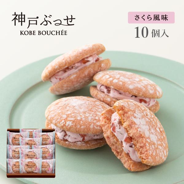 神戸ぶっせ 10入 さくら風味 −りんごの果肉が入ったクリームをサンド