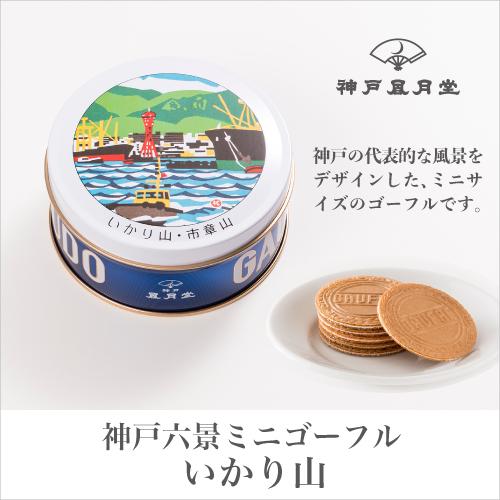 神戸六景ミニゴーフル いかり山  −版画家 川西祐三郎氏が描いた神戸の風景をデザインしたミニゴーフル