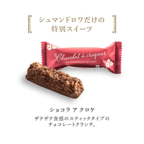 【秋冬限定セット】シュマンドロワCD30WBN