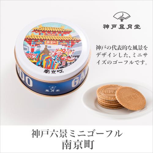 神戸六景ミニゴーフル 南京町  −版画家 川西祐三郎氏が描いた神戸の風景をデザインしたミニゴーフル