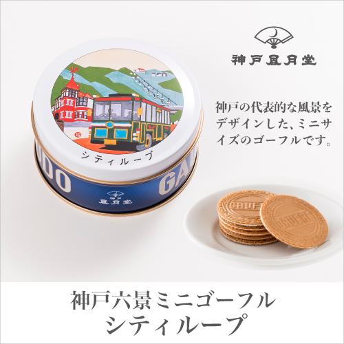 神戸六景ミニゴーフル シティループ  −版画家 川西祐三郎氏が描いた神戸の風景をデザインしたミニゴーフル