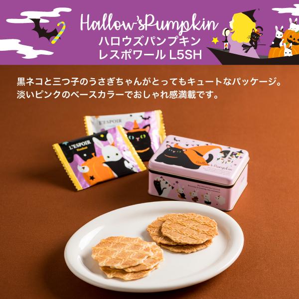 ハロウズパンプキン L5SH -お馴染みのレスポワールと季節限定の風味ヘーゼルナッツ