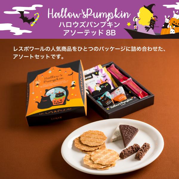 ハロウズパンプキン アソーテッド8B -可愛いハロウィン パッケージに入ったミルフィーユショコラ