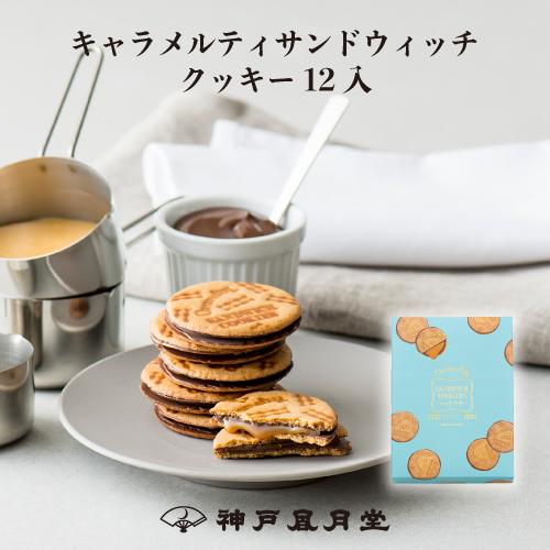 キャラメルティ サンドウィッチクッキー12入 −キャラメルソースをサンドした新食感クッキー