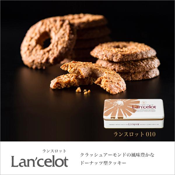 ランスロットO-10 -クラッシュアーモンドの風味が香ばしく広がるドーナッツ型クッキー