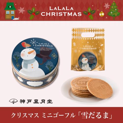 クリスマス ミニゴーフル 雪だるま  −クリスマス パッケージのミニゴーフル