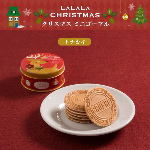 クリスマス ミニゴーフル トナカイ  −クリスマス パッケージのミニゴーフル