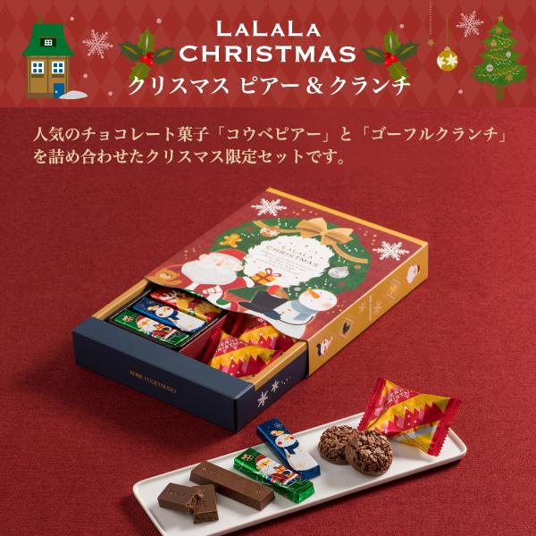 クリスマス ピアー&クランチ 11B  −クリスマス パッケージのチョコレート菓子セット