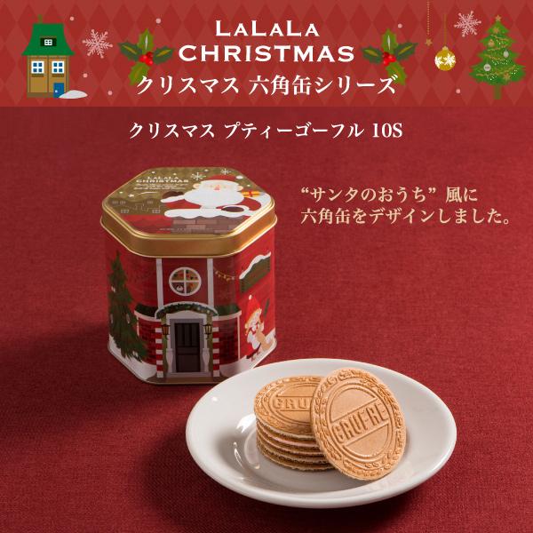 クリスマス プティーゴーフル10S  −クリスマス パッケージの小さいサイズ ゴーフル
