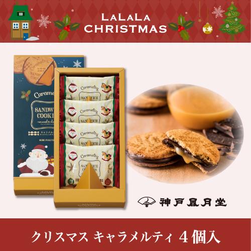 クリスマス キャラメルティ4入  −クリスマス パッケージのキャラメルクッキーに国産生クリーム使用のキャラメルソースをサンド