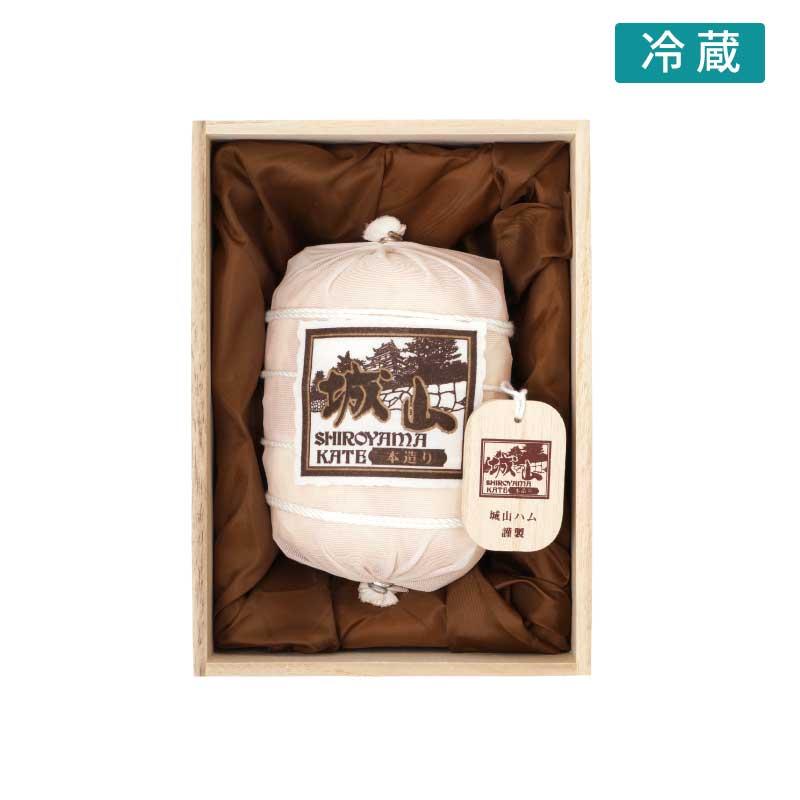 本造り城山ロースハム1本入(木箱入)【素材と時間から生まれるおいしさを味わってほしい】(冷蔵)