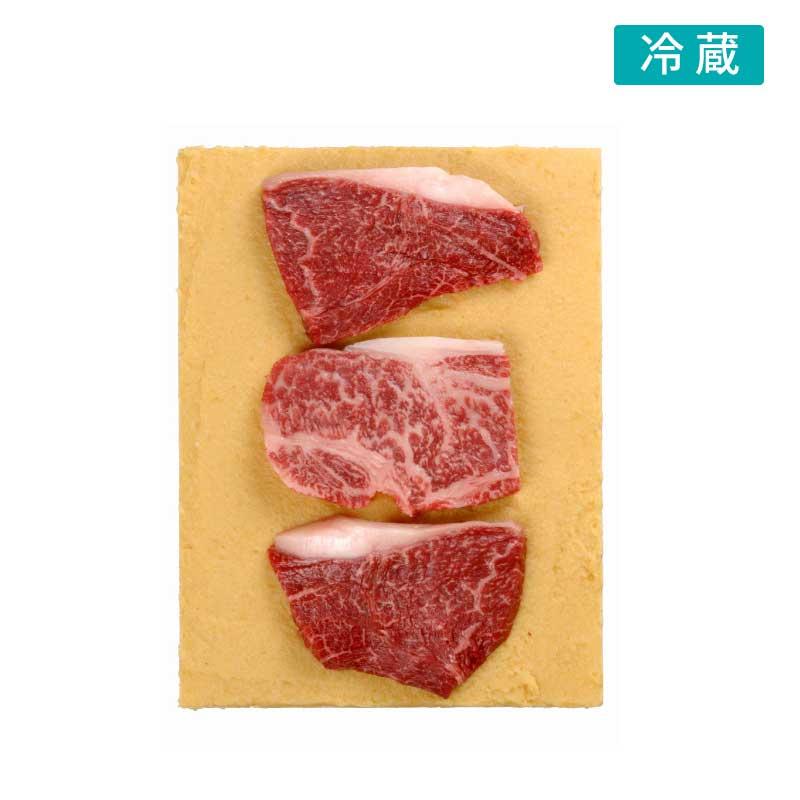 ■神戸牛■味噌漬3枚入 【ちょっとした贈り物に 神戸牛のおいしさと味噌の香ばしさは相性バツグン】(冷蔵)