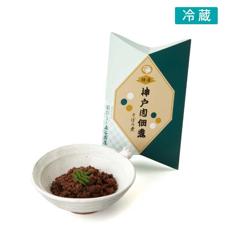 神戸牛佃煮(そぼろ) 80g入 【神戸牛100%で作られた家伝の味 どなたにも好まれる味のそぼろ】(冷蔵)