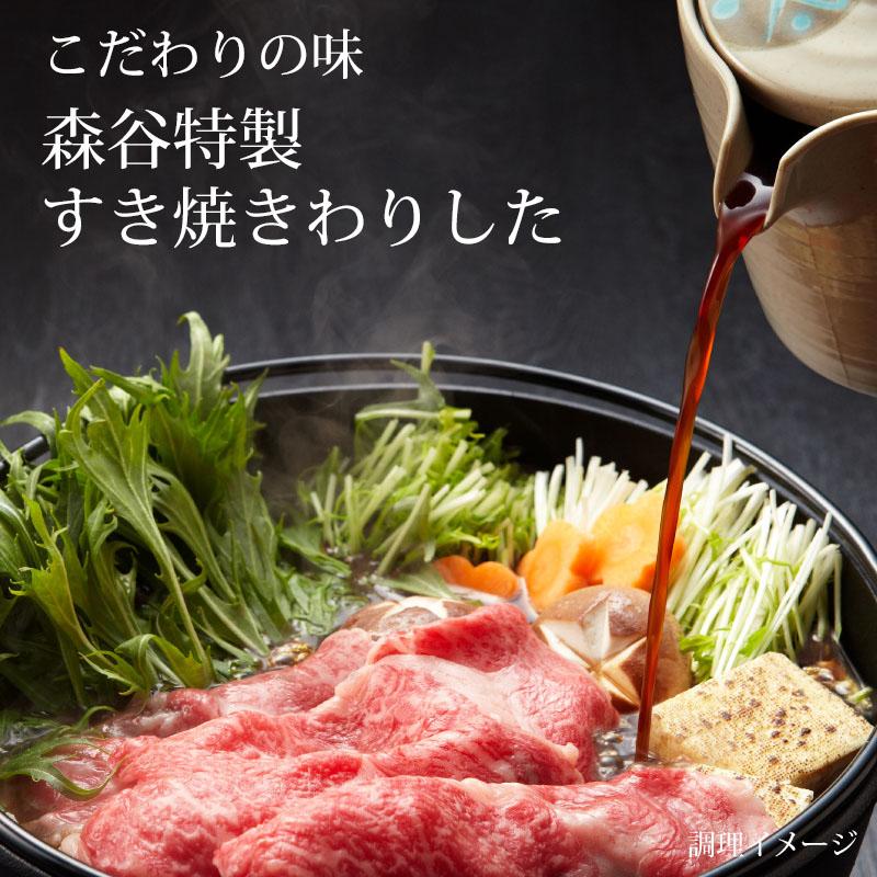 《調味料》森谷特製すき焼わりした 【神戸牛を知り尽くした老舗が作る特製すきやきわりした】(常温)
