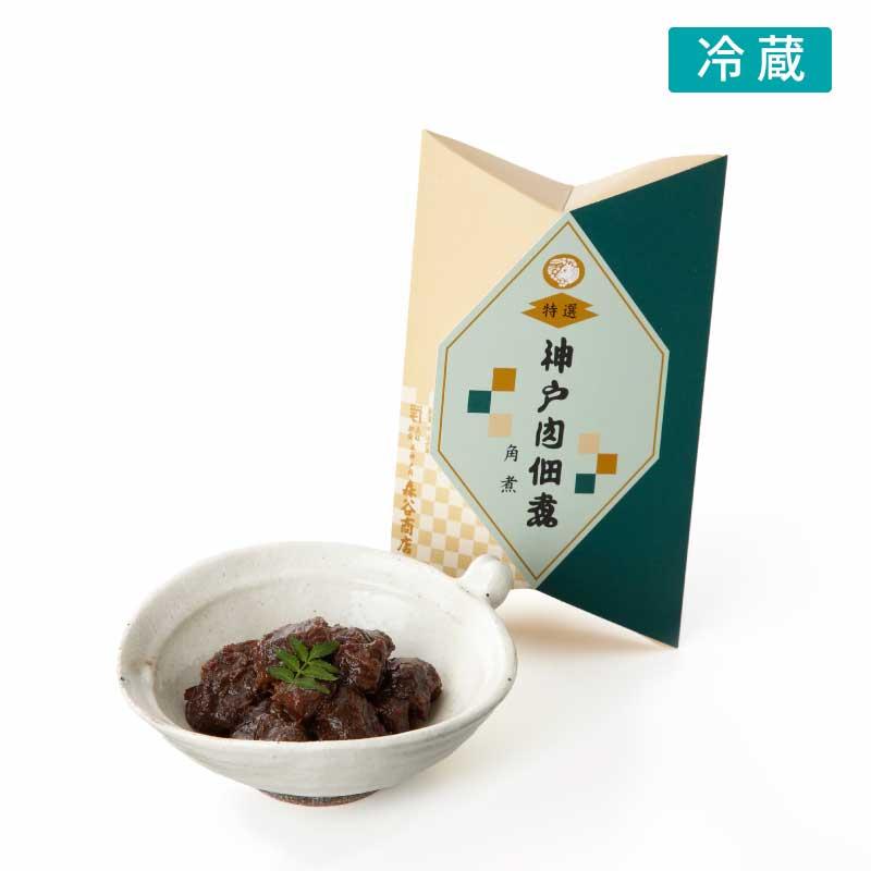 神戸牛佃煮(角煮) 70g入 【家伝の煮方で作られた神戸牛角煮 ご飯がすすむ甘辛味】(冷蔵)