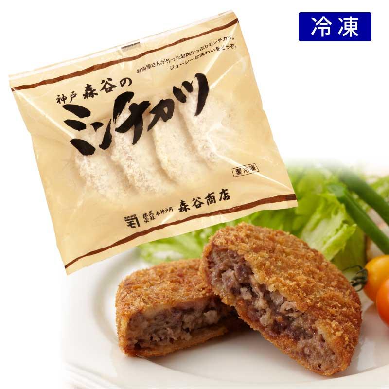 [おそうざい]神戸森谷のミンチカツ【行列ができるお肉屋さんが作った神戸元町森谷のミンチカツ・メンチカツ】(冷凍)